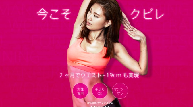 【アンケート結果】東京の花嫁さんが選んだパーソナルトレーニングジム(2020年更新)