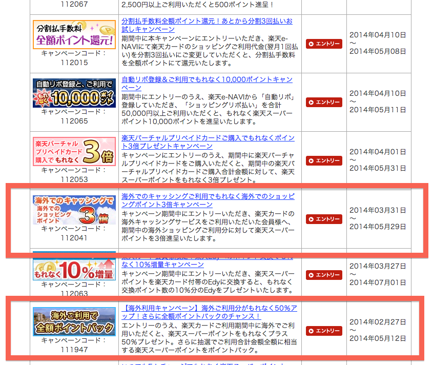 スクリーンショット-2014-05-04-4.38.50