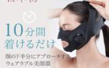 グランドハイアット東京の花嫁さんがメディリフトを使って3ヶ月で小顔にチャレンジ!
